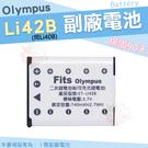 【小咖龍】 Olympus 副廠電池 Li42B Li40B 鋰電池 防爆電池 電池 LI40B LI42B 保固90天