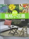 【書寶二手書T3/園藝_XCE】我的風格小花園_高美慧
