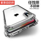 5倍軍事防摔殼 iPhone13 系列 TPU透明軟殼 空壓殼防摔耐撞手機保護套