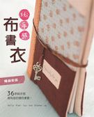 (二手書)純手感‧布書衣(暢銷新版):36款純手感&超有型的個性書套!