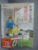 【書寶二手書T9/一般小說_JCD】影劇小記者的秘密日記(新封面)_王蘭芬
