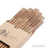 筷子 木筷子家用實木套裝家庭裝10雙無漆無蠟紅木質快子   傑克型男館