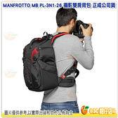 曼富圖 MANFROTTO MB PL-3N1-26 攝影雙肩背包 公司貨 可側背