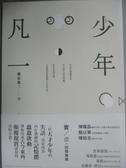 【書寶二手書T5/哲學_OSZ】少年凡一_藤原進三