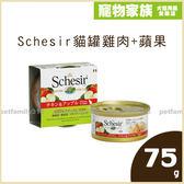 寵物家族-Schesir貓罐雞肉+蘋果75g