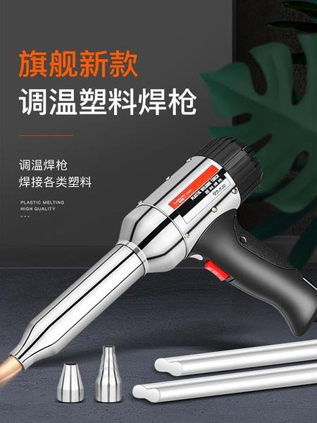 調溫熱風槍小型塑料焊槍烤槍家用汽車保險杠焊接工具pp pvc焊條