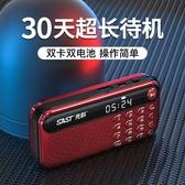 收音機老人老年人小型便攜式廣播插卡小播放器隨身聽半導體聽新年提前熱賣