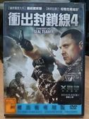 挖寶二手片-J13-053-正版DVD*電影【衝出封鎖線4】-湯姆賽斯摩*坦雅范葛瑞安