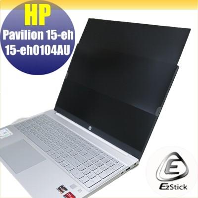 【Ezstick】HP Pavilion 15-eh 15-eh0104AU 筆記型電腦防窺保護片 ( 防窺片 )
