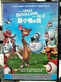 挖寶二手片-0B02-496-正版DVD-動畫【醜小鴨與我】-全球最暢銷之安徒生童話改編(直購價)海報是影印