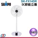 【新莊信源】14吋【SAMPO聲寶 DC循環節能立扇 】SK-FX14DR