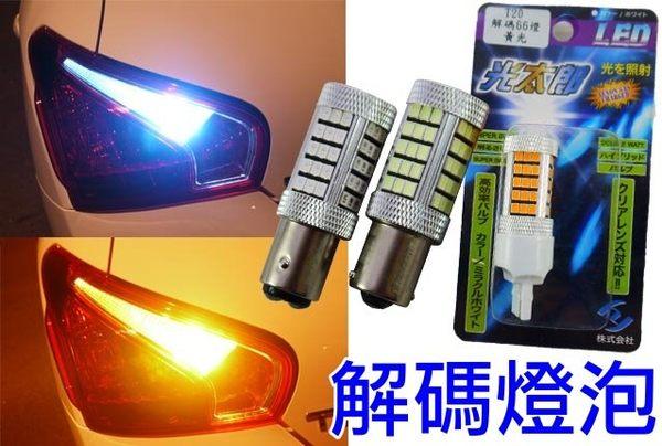 歐規解碼 不亮燈 光太郎 66顆燈 LED燈泡 方向燈 煞車燈 倒車燈 T20 S25 轉向燈 消除故障燈號 超亮度