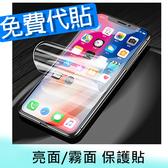 【妃航】高品質/超好貼 保護貼/螢幕貼 HTC Desire 20 Pro 霧面/防指紋 另有 亮面/超透光