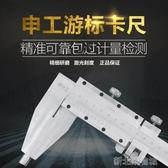 卡尺上海申工不銹鋼大型游標卡尺0-300/500/2米3米整體油標卡高精度YJT 新北購物城