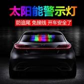 汽車太陽能爆閃燈防追尾車載警示燈LED七彩吸盤式免接線裝飾燈 小宅女