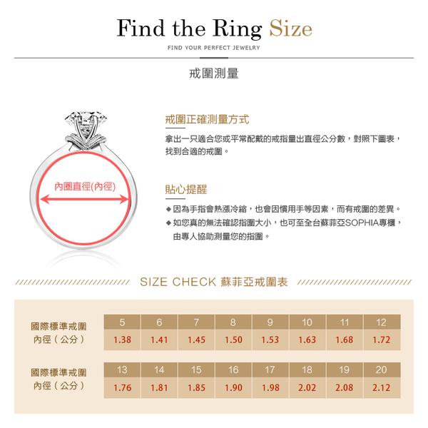 蘇菲亞SOPHIA - 50週年款0.30克拉FVVS1 3EX鑽石戒指