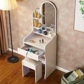 梳妝台 北歐梳妝台小戶型迷你臥室簡約多功能網紅化妝桌經濟型簡易歐式櫃 igo 玩趣3C