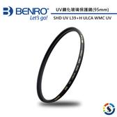 BENRO百諾 95mm SHD UV L39+H ULCA WMC UV鋼化玻璃保護鏡