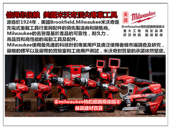 【台北益昌】美國 米沃奇 Milwaukee 2420-22 12V鋰電 軍刀鋸 水平鋸 (附電量顯示) 非 bosch makita 推薦