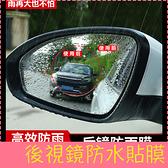 【萌萌噠】 雨天通用款 汽車倒車後照鏡防雨膜 高清防霧防炫光貼膜玻璃車窗防水膜