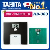 【TANITA】TANITA BMI電子體重計HD383