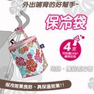 【佳兒園婦幼館】BabyHouse 愛兒房  集乳袋攜帶外出保冷袋