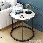 北歐大理石紋茶幾客廳簡約現代小圓桌戶型邊幾角幾輕奢床頭櫃桌子  茱莉亞