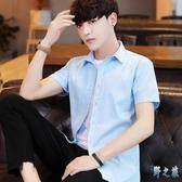 夏季男士短袖襯衫青少年韓版修身純色白襯衣男生小清新文藝寸衫潮 FX5238 【野之旅】