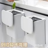 廚房垃圾桶掛式櫥櫃門壁掛式衛生間廁所創意收納懸掛帶蓋紙簍家用 韓美e站