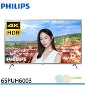 限區配送+基本安裝PHILIPS 飛利浦 65吋4K HDR聯網液晶顯示器附視訊盒 65PUH6003