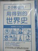 【書寶二手書T1/歷史_HIG】2小時讀通!用得到的世界史_祝田秀全