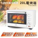 【富士電通】20公升電烤箱/四檔開關/均...