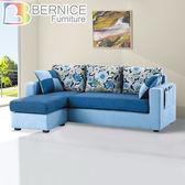 【已打88折↘】Bernice-羅恩卡L型布沙發(三人座+腳椅)(送抱枕) 左右調整 附收納袋 大小抱枕