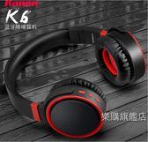 耳機頭戴式藍芽重低音低音炮電腦通用無線音樂耳麥跑步運動手機通用 2色