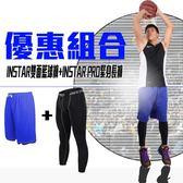INSTAR PRO雙面籃球褲+緊身長褲(免運≡體院≡