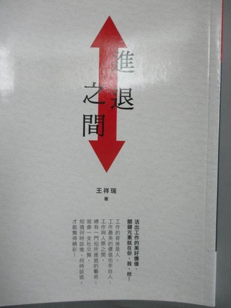 【書寶二手書T6/財經企管_IMG】進退之間_王祥瑞