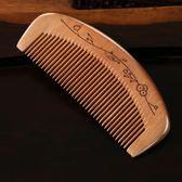 天然桃木梳家用木頭梳子靜電脫髪