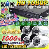 【台灣安防】監視器 聲寶 1080P 4路4支主機套餐 AHD DVR 4CH 1080P+1000條 48燈紅外線攝影機x4