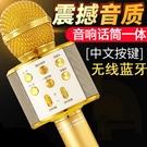 無線麥克風 手機K歌寶 藍牙麥克風K歌神器 無線變聲話筒神麥音響 快速出貨
