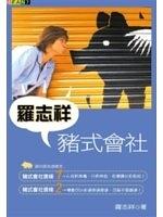 二手書博民逛書店 《羅志祥豬式會社》 R2Y ISBN:9578033923│羅志祥