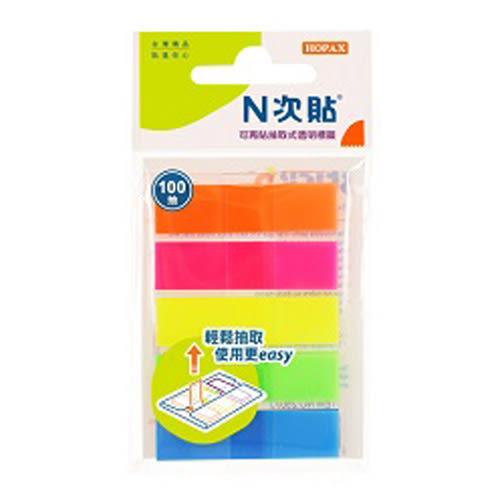 【N次貼】66601 5色-100張 簡易抽取式螢光透明標籤