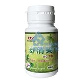 舒清果 潤喉 60粒/瓶◆德瑞健康家◆
