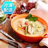 綠咖哩椰汁雞肉260g 泰式料理 泰亞迷 冷凍配送[CO002]千御國際