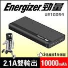 Energizer勁量 UE10054 雙孔輸入輸出行動電源 黑色款 移動電源 充電寶 快速充電