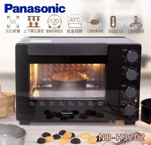 ★福利品★『Panasonic』☆國際牌 32L雙溫控/發酵烤箱 NB-H3202 **免運費**