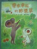 【書寶二手書T8/少年童書_PMV】帶來幸福的酢漿草_仁科幸子