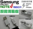 三星 SAMSUNG NOTE 4 NO...