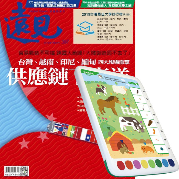 《遠見雜誌》1年12期 贈 青林5G智能學習寶第一輯:啟蒙版 + 進階版 + 強化版