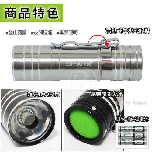 《一打就通》雷特斯10W迷你LED手電筒 LTS-10W8008 ∥體積輕小∥攜帶便利∥(顏色隨機)