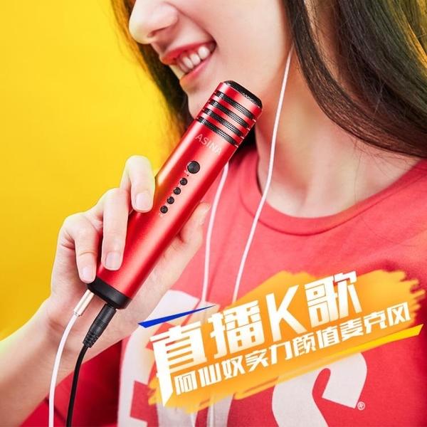 麥克風 話筒手機直播設備全能唱歌聲卡喊麥套裝電容男安卓變聲器蘋果通用家用話筒推薦